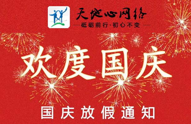 2018年度(du)深(shen)圳(chou)網(wang)絡公司國慶假期安排通知