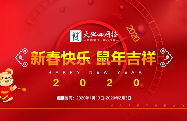 天地心網(wang)絡2020年度(du)春(chun)節假期通知安排