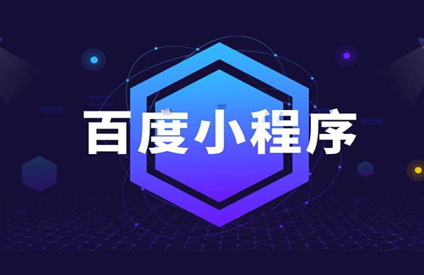 百度小(xiao)程序對于中小(xiao)企業的(de)價值?