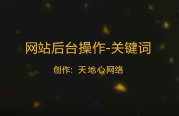 基礎型網站後台操作—在(zai)哪里(li)設置網站關(guan)鍵(jian)詞