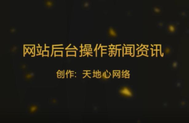 基礎型網站後(hou)台操作—新(xin)聞資訊新(xin)增刪除管理