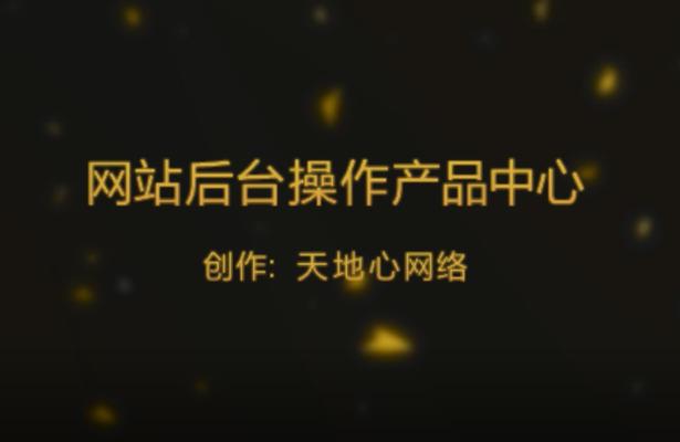 基礎型網站後(hou)台操作—產(chan)品中心資料更新(xin)