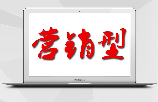 什麼樣的網站才算是(shi)營銷(xiao)型網站