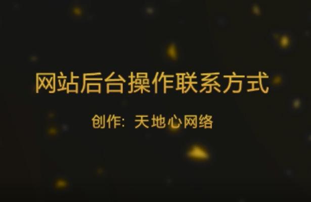 基礎型網站後(hou)台操作—聯系方(fang)式修改篇