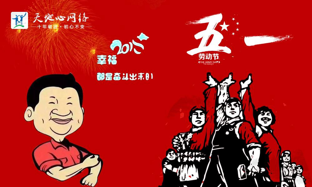 天地心網絡五(wu)一假期