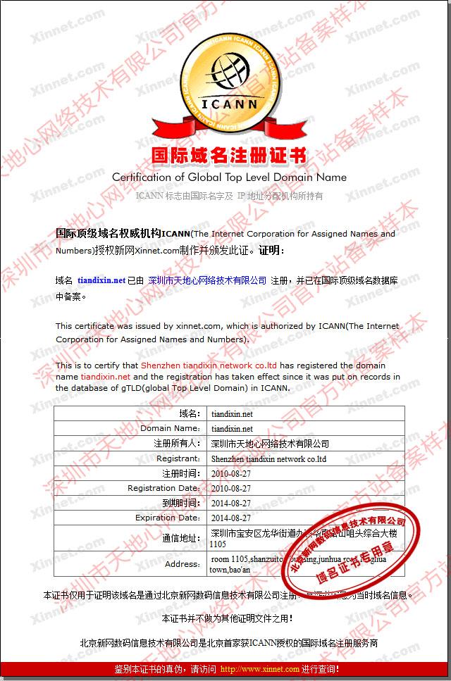 深(shen)圳網絡公司天地(di)心網絡域名證書