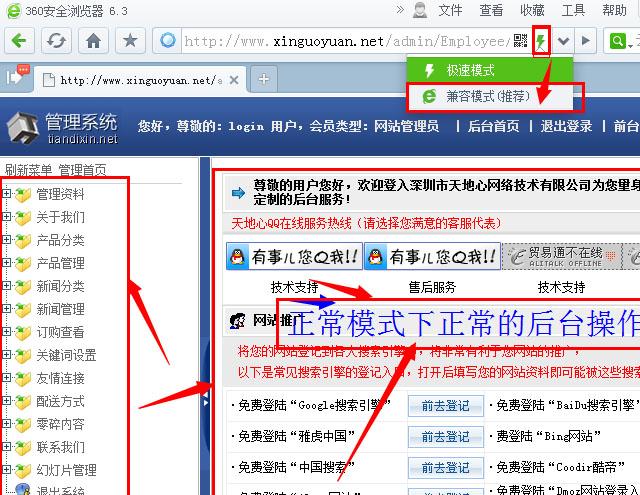 深(shen)圳(chou)網絡公司(si)教您(nin)360瀏覽器兼容性(xing)問(wen)題解(jie)決