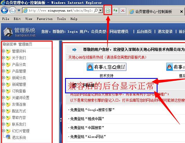 深(shen)圳(chou)網絡公司(si)教您(nin)IE瀏覽器兼容性(xing)問(wen)題解(jie)決