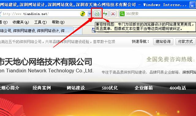 深圳網絡(luo)公司(si)IE瀏(liu)覽(lan)器兼容(rong)性調整