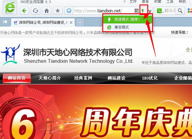 深圳網絡(luo)公司(si)教??360瀏(liu)覽(lan)器兼容(rong)模式調整