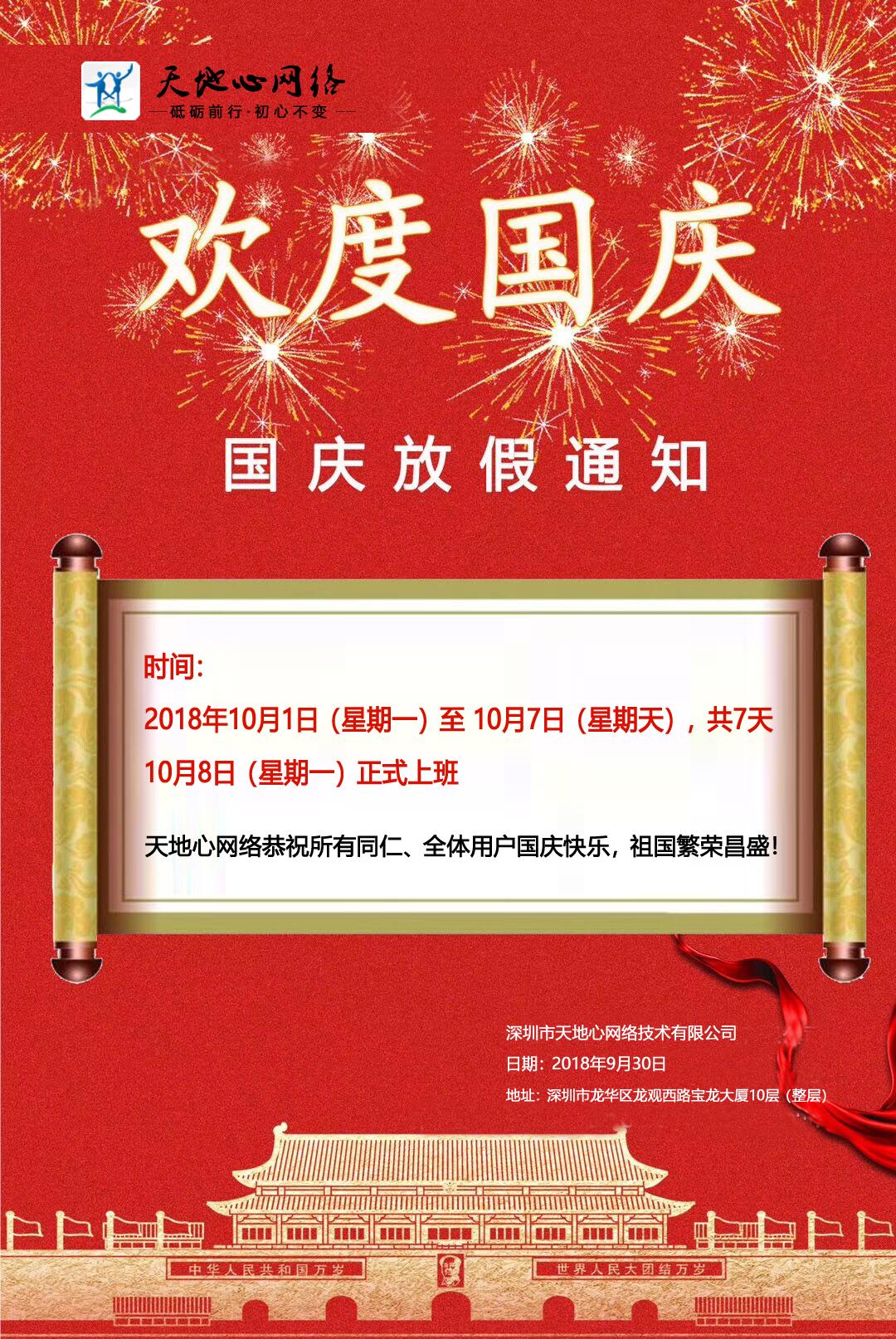 天地(di)心網絡2018年國慶假期
