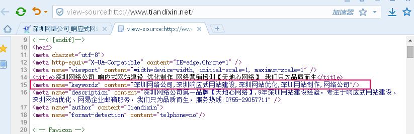 網(wang)站關鍵詞在哪里(li)