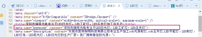 網站(zhan)關鍵詞設置